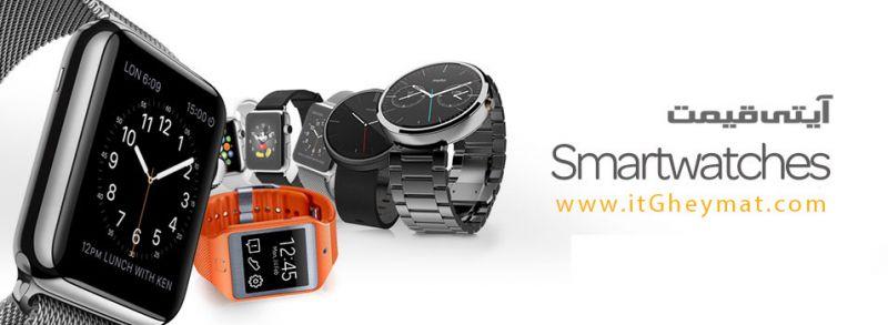 جدیدترین قیمت ساعت هوشمند - samart watch | آی تی قیمت