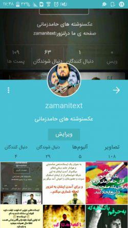 سلام لطفا این صفحه رو دنبال کنید . صفحه ای برای تمام عکس نوشته های آقای حامدزمانی.