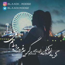 گریه نمی کنم نه اینکه سنگم گریه غرورم رو به هم میزنه... #blaack__roose #blaackroose #blackrose #رز_سیاه #بلک_رز