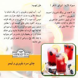چای سرد بلوبری و لیمو