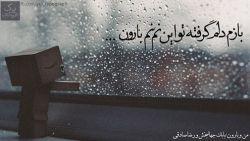 بازم دلم گرفته تو این نمنم بارون