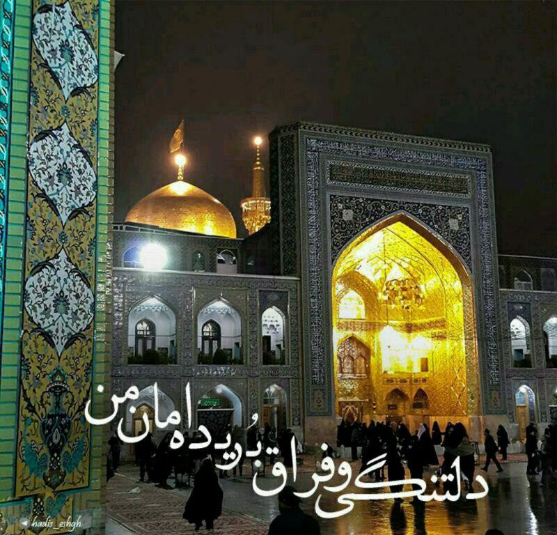 #مشهد #امام_رضا