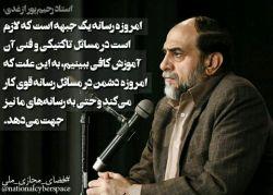 استاد رحیم پور ازغدی #فضای_مجازی_ملی