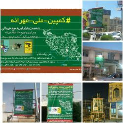 نصب بنر #کمپین_ملی_مهرانه  و تبلیغات شهری