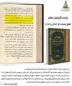 حاجت گرفتن عالم اهل سنت از امام رضا (ع)