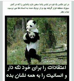 انسانیت تا چه حد!!!