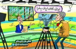 راه اندازی شبکه جدید تلویزیونی برای معرفی کالاهای ایرانی! احتمالا اینجوریه دیگه؟ نه