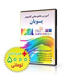 آموزش مبانی کامپیوتر پویان + هدیه کارت شارژ 5000تومانی← shop.echargeu.ir
