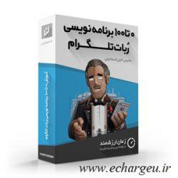 آموزش ساخت ربات تلگرام در: Shop.echargeu.ir