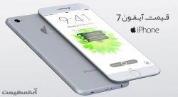 بررسی قیمت آیفون 7 - iphone7