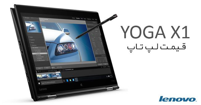 لپ تاپ یوگا لنوو - قیمت لپ تاپ yoga x1