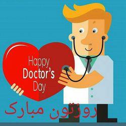 همکاران عزیزم روزتون مبارک