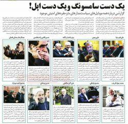 چه گوشیهایی در دست سیاستمداران ایرانی است؟