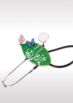 تشخیص #پزشک است #کنارم باشی ... عطر #تو برای ریه هایم خوب است/ #روز_پزشک_مبارک#روزت_مبارک:)@bahar_1