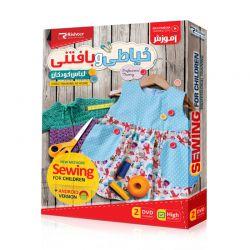 آموزش خیاطی و بافتنی کودکان: Shop.echargeu.ir