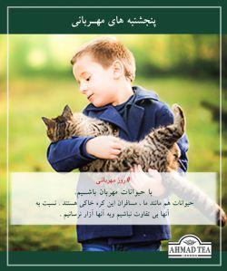 با حیوانات مهربان باشیم.