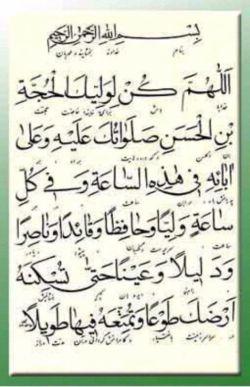 اللهم صلی اله محمد و اله محمد