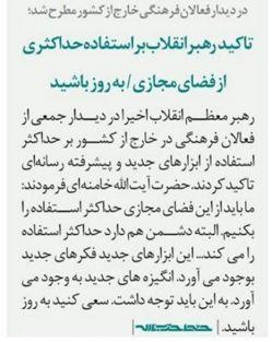 تاکید رهبر انقلاب بر استفاده حداکثری از فضای مجازی/به روز باشید #تلگرام#بیسفون#ایرانی#خارجی#کانال#گروه#عضویت#لینک