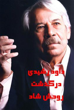 داوود رشیدی درگذشت متولد ۲۵ تیر ۱۳۱۲ در تهران - ۵ شهریور ۱۳۹۵  این هنرمند در سالهای اخیر از بیماری آلزایمر رنج میبرد.