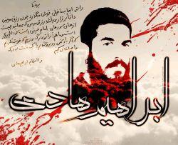 طراحی پوستر از بنده حقیر  شهید جاوید الاثر ابراهیم هادی
