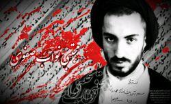 طراحی پوستر حقیر  شهید مجتبی نواب صفوی (میرلوحی)