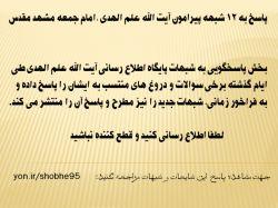 #اعتراض به #عدم #برگزاری #کنسرت یا #محاصره #سیاسی #علم #الهدی جهت مشاهده پاسخ این شایعات و شبهات مراجعه کنید:   yon.ir/shobhe95