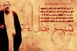 طراحی پوستر شهید شیخ فضل ا... نوری ... ...و من نعش آن بزرگوارررا بر سر دار همچون پرچمی میدانم به علامت استیلای غربزدگی پس از دویست سال بر بام سرای این مملکت افراشته شد