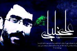 طراحی پوستر حقیر .. شهید علی خلیلی