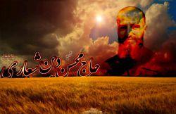 طراحی پوستر_شهید حاج محسن دین شعاری