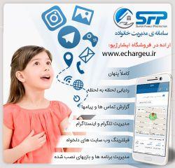 ردیابی و مراقبت همسر و فرزندان در اینترنت، موبایل و شبکه های اجتماعی: shop.echargeu.ir