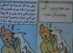 ترجمه ایرانی!!!!