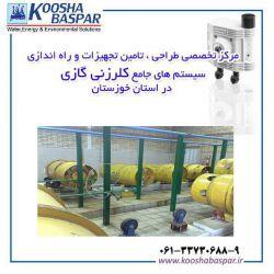سیستم های جامع #کلر زنی گازی ساخت #GRUNDFOS آلمان با یکسال گارانتی پنج سال خدمات پس از فروش در سراسر ایران