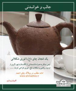 برای مطلعہ بیشتر در مورد قوری شکلاتی بہ وبسایت چای احمد مراجعہ نمایید.