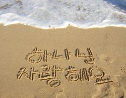 خدایا دوسِت دارم :)