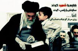 ایمان،وقتی میگیره بوی سیمان/ دفن میشه ثروت ایران/ زیر برجام ویران