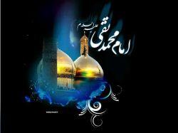 شهادت مظهر جود و سخا و علم و معرفت، امام جواد(ع) تسلیت و تعزیت
