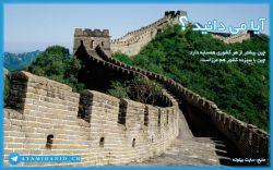 آیا می دانستید چین بیشتر از هر کشوری همسایه دارد، چین با سیزده کشور هم مرزاست. منبع سایت بیتوته http://www.beytoote.com