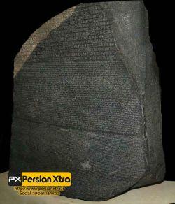 2 - سنگ روزتا ( Rosetta Stone ) :  ادامه مطلب در وب سایت پرشن ایکسترا http://persianxtra.ir/?p=557