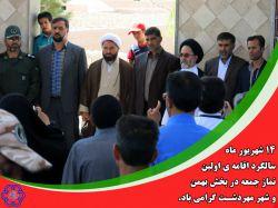 14 شهریور سالگرد اقامه ی نماز جمعه در بخش بهمن گرامی باد