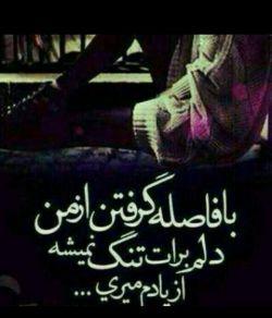 از یادم میری ..