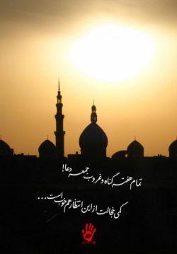 اگر حجاب ظهورت وجود پست منست دعا بکن که بمیرم چرا نمی آیی؟...  #اللهم عجل ولیک الفرج