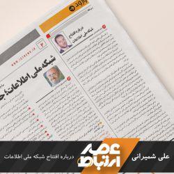 درباره افتتاح شبکه ملی اطلاعات علی شمیرانی  در کلوب عصرارتباط بخوانید: cloob.com/asreertebatweekly