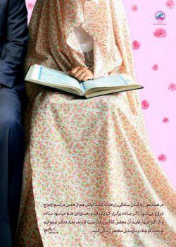 در همه امور زندگیتان سادگی را رعایت کنید.اولش هم از همین مراسم ازدواج شروع میشود. رهبر انقلاب؛ ۷۴/۶/۱۳