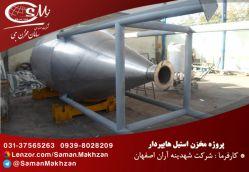 ساخت تخصصی مخازن استنلس استیل --- تلفن تماس : 03137565263