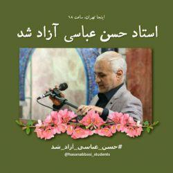 ✅بر اساس اطلاعیه رسمی اندیشکده یقین استاد حسن عباسی آزاد شد.  اینجا تهران، ساعت 18