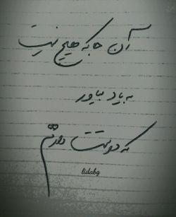#دوستت_دارم