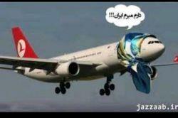 وقتی یک هواپیما میخواد بیاد ایران.خخخخخخ