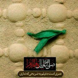 سلام دوستان من کانال تلگرامی مداحی دارم خوش حال میشم که بنده را همراهی کنید https://telegram.me/bibiyebiharam