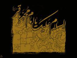 شهادت باقر العلوم را به تمامی شیعیان تسلیت می گوییم...
