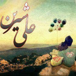 دوستت دارم شیرینم #علی_شیرین #عشق_علی_شیرین #عاشقانه_علی_شیرین